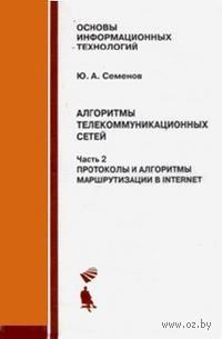 Алгоритмы телекоммуникационных сетей. Часть 2. Протоколы и алгоритмы маршрутизации в Internet (в 3 частях)