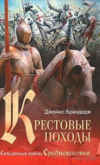 Крестовые походы. Священные войны Средневековья. Джеймс Брандедж