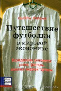 Путешествие футболки в мировой экономике. Пьетра Риволи