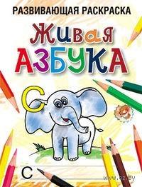 Живая азбука. Л. Богданова