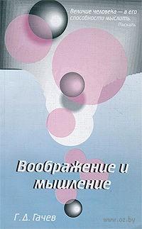 Воображение и мышление. Георгий Гачев