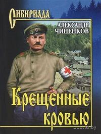 Крещенные кровью. Александр Чиненков