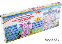 """Интерактивный плакат """"Английский язык для детей. Учим с Лунтиком"""" (7 обучающих программ)"""