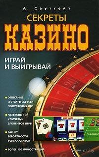 Секреты казино. Играй и выигрывай. А. Саутгейт