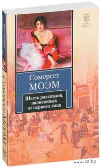 Шесть рассказов, написанных от первого лица (м). Уильям Сомерсет Моэм