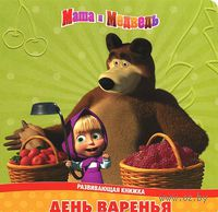 Маша и Медведь. День варенья