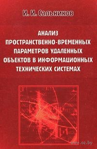 Анализ пространственно-временных параметров удаленных объектов в информационных технических системах. Игорь Сальников