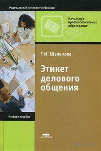 Этикет делового общения. Г. Шеламова