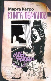 Книга обманов. Марта Кетро