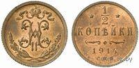 1/2 копейки 1914 СПБ