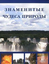 Знаменитые чудеса природы. Михаил Шахов, Илья Маневич