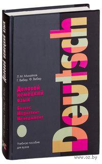 Деловой немецкий язык. Бизнес, маркетинг, менеджмент. Л. Михайлов