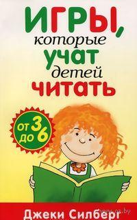 Игры, которые учат детей читать. Джеки Силберг