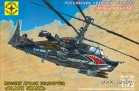 """Вертолет """"Черная акула"""" (масштаб: 1/72)"""
