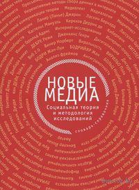 Новые медиа. Социальная теория и методология исследований. Словарь-справочник