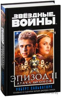 Звездные Войны. Эпизод II. Атака клонов
