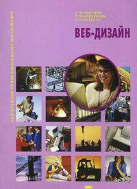 Веб-дизайн. Сергей Киселев, Сергей Алексахин, Андрей Остроух