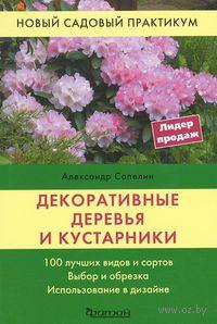 Декоративные деревья и кустарники. Александр Сапелин