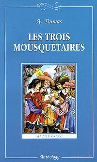 Les trois mousquetaires. Александр Дюма (отец)