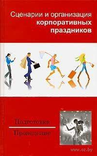 Сценарий и организация корпоративных праздников. Вероника Мороз