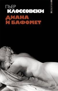 Диана и Бафомет. Пьер Клоссовски