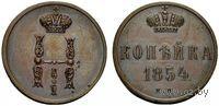 Копейка 1854 ЕМ