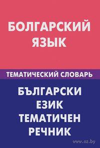 Болгарский язык. Тематический словарь. Максим Макарцев, Татьяна Жерновенкова