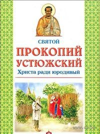 Святой Прокопий Устюжский. Христа ради юродивый