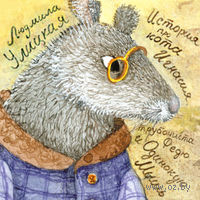 История про кота Игнасия, трубочиста Федю и Одинокую Мышь