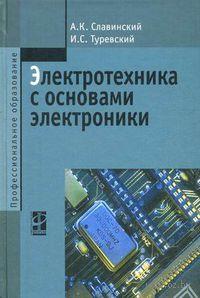 Электротехника с основами электроники. Алексей Славинский, Илья Туревский