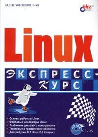 Linux. Экспресс-курс (+ CD). Валентин Соломенчук