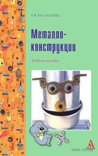 Металлоконструкции. Татьяна Васильева