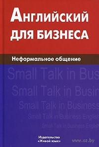 Английский для бизнеса. Неформальное общение. Екатерина Крыжановская