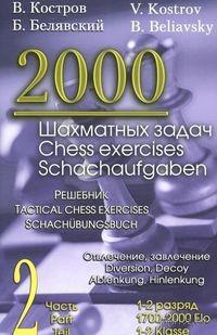 2000 шахматных задач. Часть 2. Отвлечение. Завлечение. Решебник. Б. Белявский, Всеволод Костров