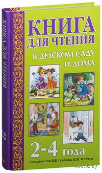 Книга для чтения в детском саду и дома. 2-4 года