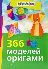 366 моделей оригами. Т. Сержантова