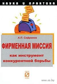 Фирменная миссия как инструмент конкурентной борьбы. Анатолий Сафронов