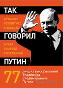 Так говорил Путин. О себе, о народе, о Вселенной