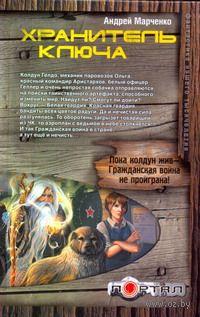 Хранитель ключа. Андрей Марченко