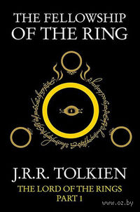The Lord of the Rings. Part 1. The Fellowship of the Ring. Джон Рональд Руэл Толкин