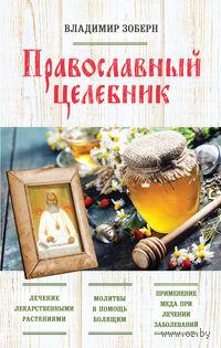 Православный целебник (оформление 2). Владимир Зоберн