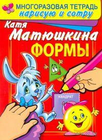 Формы. Катя Матюшкина