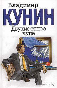 Двухместное купе (м). Владимир Кунин