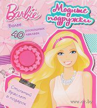 Barbie. Модные подружки