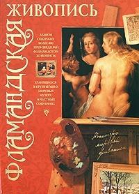 Фламандская живопись. Владимир Жабцев