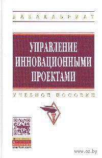 Управление инновационными проектами. В. Попов, Н. Кремлев, В. Ковшов