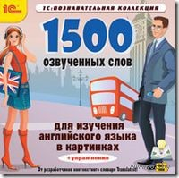 1С:Познавательная коллекция. 1500 озвученных слов для изучения английского языка в картинках+упражения
