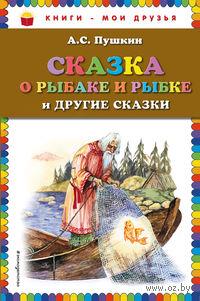 Сказка о рыбаке и рыбке и другие сказки. Александр Пушкин