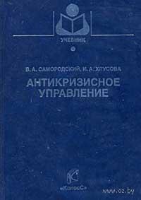 Антикризисное управление. Виктор Самородский, Ирина Хлусова