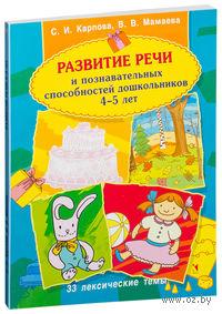 Развитие речи и познавательных способностей дошкольника 4-5 лет. Виктория Мамаева, С. Карпова